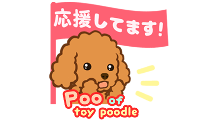 がんばれ.png