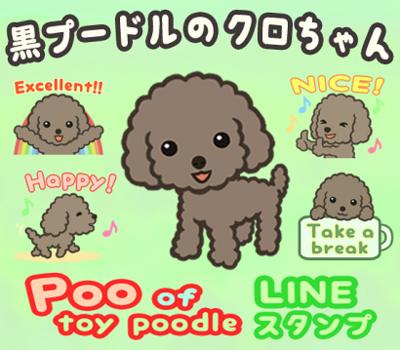クロちゃん宣伝バナー41.png