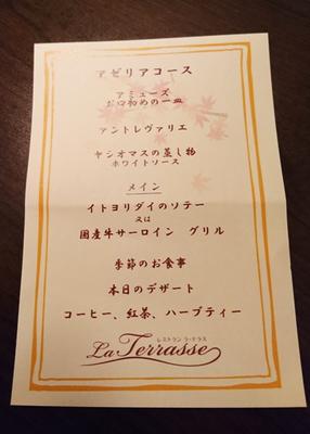 ビューパレス ディナーおしながき1.jpg