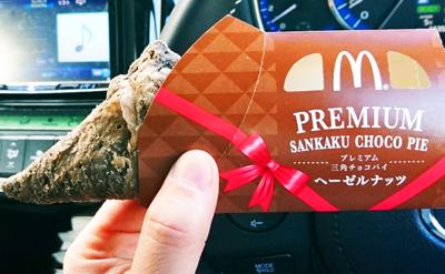 マクドナルド 三角チョコパイ1.jpg