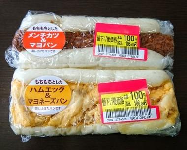 ヤマザキの惣菜パン.jpg