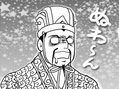 司馬懿キラキラ.jpg