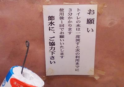 東丹沢トイレ1.jpg