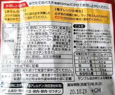 濃いボロネーゼ 原材料名 栄養成分表示.jpg