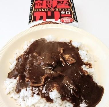銀座カリー 辛口.jpg